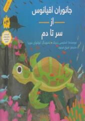 کتاب جانوران اقیانوس از سر تا دم