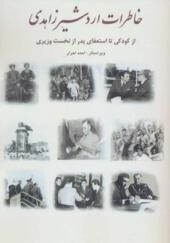کتاب خاطرات اردشیر زاهدی