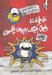 کتاب خاطرات رفیق جینگ بچه چلمن 1