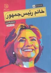 کتاب خانم رئیس جمهور