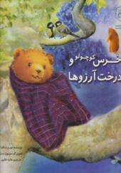 کتاب خرس کوچولو و درخت آرزوها