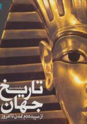 کتاب دایره المعارف تاریخ جهان از سپیده دم تا امروز