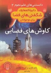 کتاب دایره المعارف شگفتی فضا کاوش های فضایی