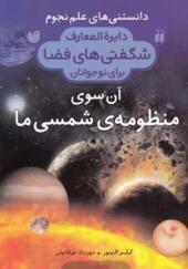 کتاب دایره المعارف شگفتی های فضا آن سوی منظومه شمسی ما