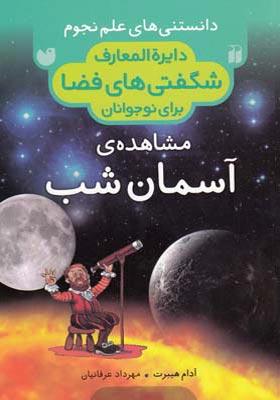 کتاب دایره المعارف شگفتی های فضا مشاهده آسمان شب