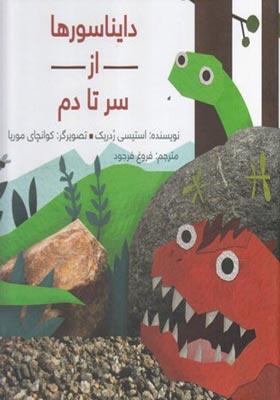 کتاب دایناسورها از سر تا دم