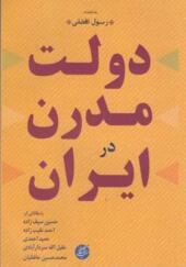کتاب دولت مدرن در ایران