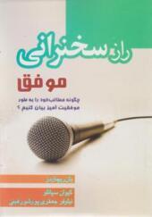 کتاب راز سخنرانی موفق