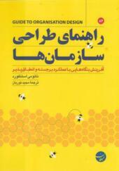 کتاب راهنمای طراحی سازمان ها