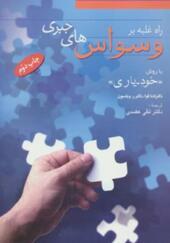 کتاب راه غلبه بر وسواس های جبری