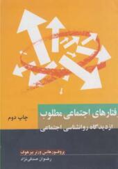 کتاب رفتارهای اجتماعی مطلوب از دیدگاه روانشناسی اجتماعی