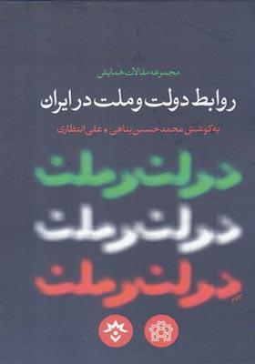 کتاب روابط دولت و ملت در ایران