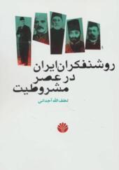 کتاب روشنفکران ایران در عصر مشروطیت