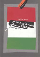 کتاب زمینه اجتماعی انقلاب ایران