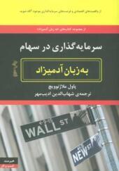 کتاب سرمایه گذاری در سهام به زبان آدمیزاد