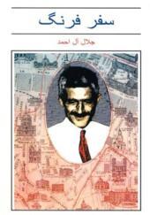 کتاب سفر فرنگ اثر جلال آل احمد