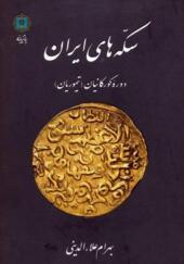 کتاب سکه های ایران دوره گورکانیان تیموریان