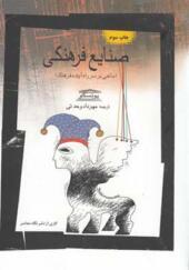 کتاب صنایع فرهنگی مانعی بر سر راه آینده فرهنگ