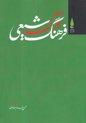 کتاب فرهنگ سوگ شیعی
