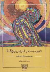 کتاب فنون و مبانی آموزش یوگا
