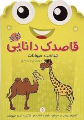 کتاب قاصدک دانایی 5 شناخت حیوانات