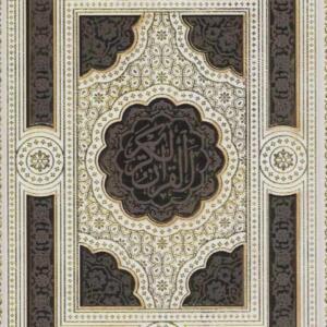 کتاب قرآن کریم عروس