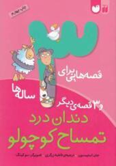 کتاب قصه هایی برای 3 ساله ها