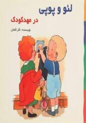 کتاب لئو و پوپی در مهدکودک