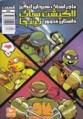 کتاب لاکپشت های نینجا داستان مصور قسمت سوم