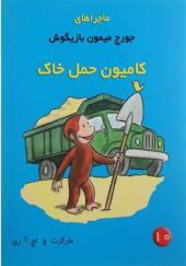 کتاب ماجراهای جورج میمون بازیگوش 10 کامیون حمل خاک
