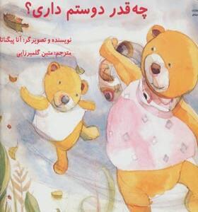 کتاب مامان چه قدر دوستم داری