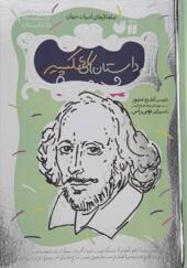 کتاب مجموعه داستان های شکسپیر 15 جلدی