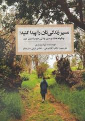 کتاب مسیر زندگی تان را پیدا کنید