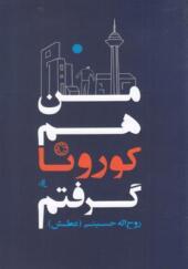 کتاب من هم کرونا گرفتم اثر روح الله حسینی انتشارات لوگوس