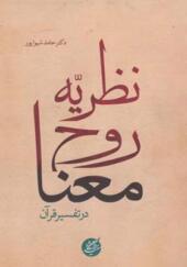 کتاب نظریه روح معنا در تفسیر قرآن