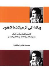 کتاب پیاله ئی از میکده لاهور اثر اقبال لاهوری