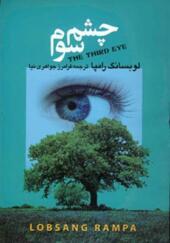 کتاب چشم سوم اثر لوبسانگ رامپا