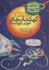 کتاب کهکشان های گیج و ویج کننده
