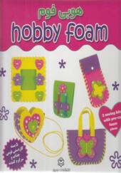 هوبی فوم hobby foam انتشارات نوبهار