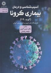 کتاب آسیب شناسی و درمان بیماری کرونا از دیدگاه طب نوین و طب سنتی ایران