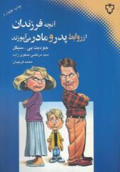 کتاب آنچه فرزندان از روابط پدر و مادر می آموزند