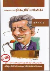 کتاب افاضات آقای هالو 10 اثر محمدرضا عالی پیام