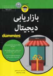 کتاب-بازاریابی-دیجیتال-اثر-رایان-دیس-و-راس-هنبری