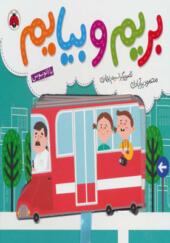 کتاب بریم و بیایم با اتوبوس