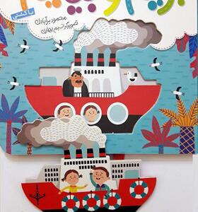 کتاب بریم و بیایم کشتی