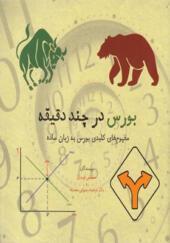 کتاب-بورس-در-چند-دقیقه-مفهوم-های-کلیدی-بورس-به-زبان-ساده