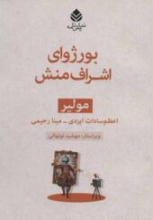 کتاب بورژوای اشراف منش نمایشنامه