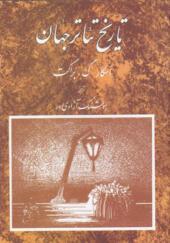 کتاب تاریخ تئاتر جهان جلد 3 اثر اسکار گ براکت