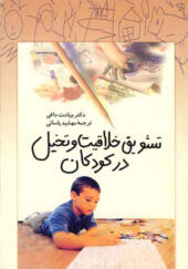 کتاب تشویق خلاقیت و تخیل در کودکان