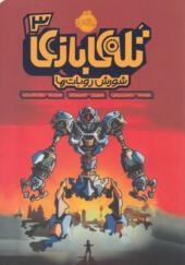 کتاب تله ی بازی 3 شورش ربات ها